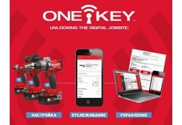 Уникальная технология ONE-KEY